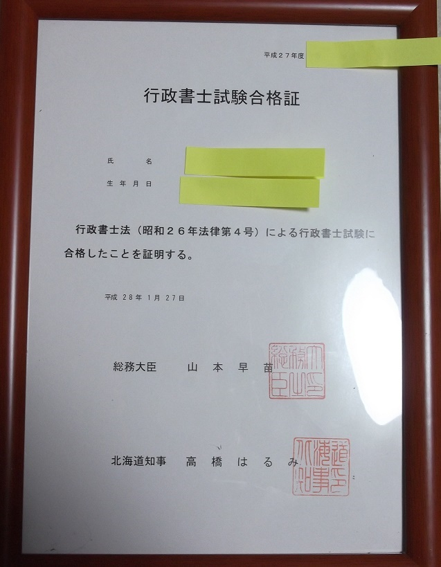 発表 試験 行政 書士 合格