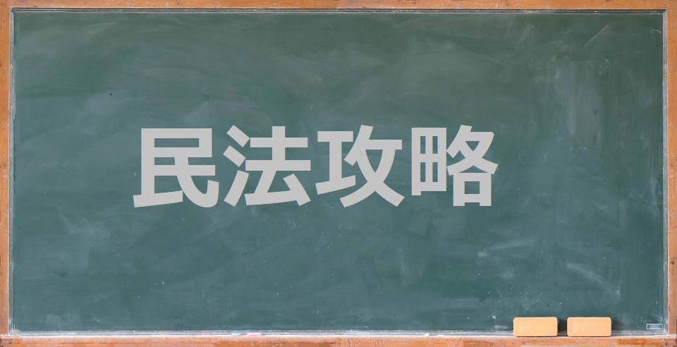 初学者にオススメの入門書NO.1は伊藤真の入門シリーズ